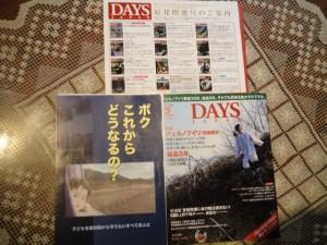雑誌DAYSなど
