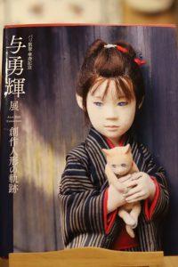 与勇輝先生の写真集