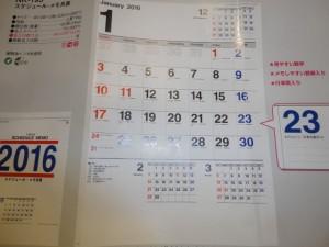2016年スケジュール、メモ付きカレンダー