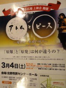 アトムとピースのポスター