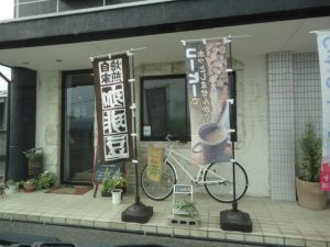 コーヒー店「珈琲香房」