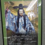 能のポスター